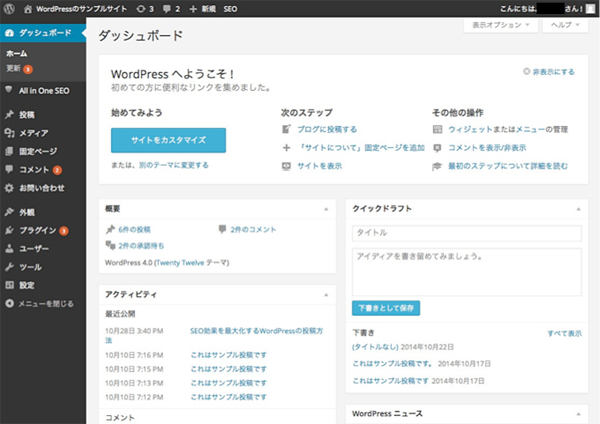 0000wordpress-dashboard2